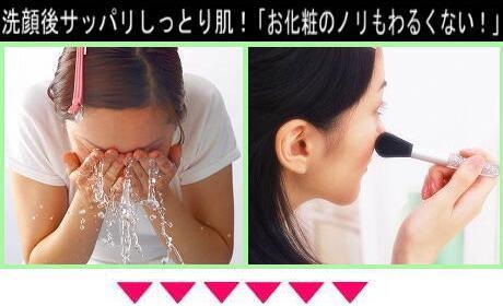 よか石けん 洗顔後の効果
